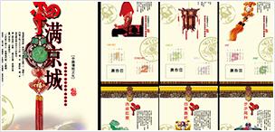 中国传统挂历